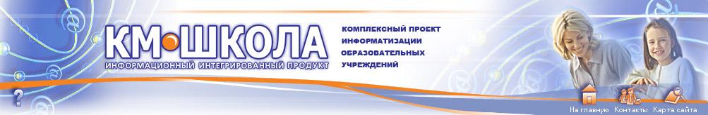 http://www.km-school.ru/gif/main/top/top_1.jpg